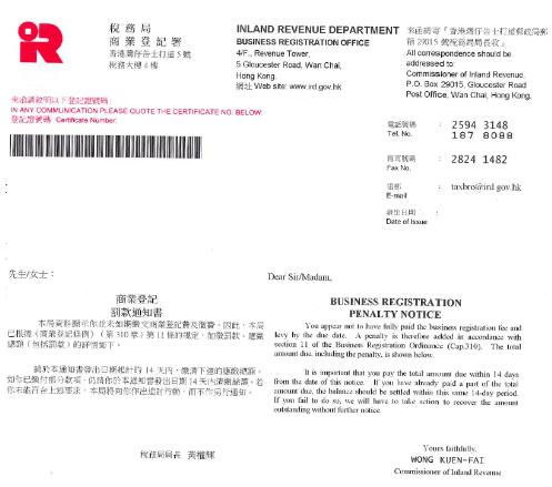 BRC Late Fee IRD Notification